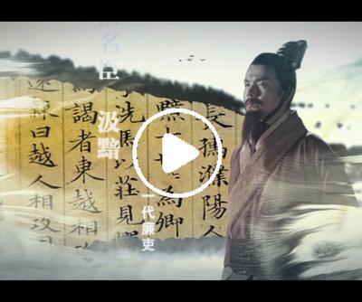 刚正忠直 彪炳丹青——西汉名臣·汲黯